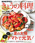NHK きょうの料理 定期購読
