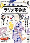 雑誌画像:CD NHKラジオ ラジオ英会話