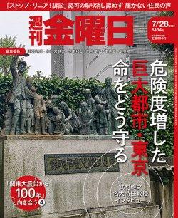 週刊金曜日 表紙画像(小)
