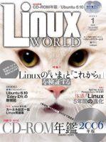 LinuxWorld:表紙