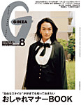 雑誌画像:GINZA(ギンザ)