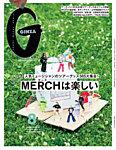 GINZA(ギンザ):表紙