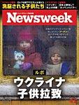 ニューズウィーク日本版 Newsweek Japanの表紙