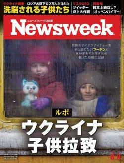ニューズウィーク日本版 表紙画像(小)