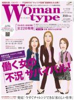 Woman type(ウーマンタイプ):表紙