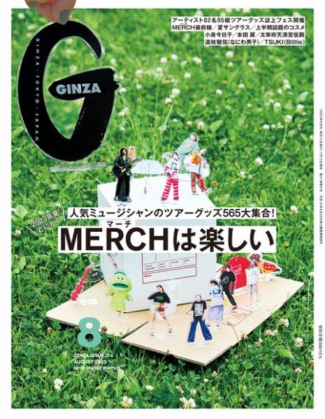 GINZA 表紙画像(大)