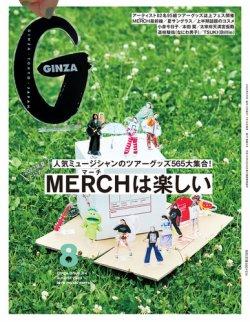 GINZA 表紙画像(小)
