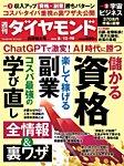 週刊ダイヤモンド
