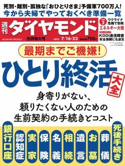 週刊ダイヤモンド 表紙画像