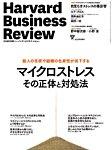 ハーバードビジネスレビュー日本版