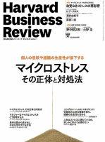 ハーバードビジネスレビュー日本版:表紙