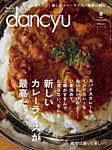 dancyu(ダンチュウ)
