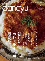 dancyu(ダンチュウ):表紙