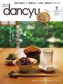 dancyu 表紙画像(小)