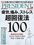 PRESIDENT(プレジデント):表紙