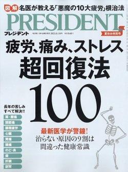 PRESIDENT 表紙画像