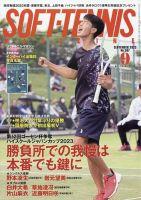 ソフトテニスマガジン:表紙