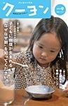 月刊クーヨンの表紙