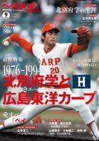 ベースボールマガジン:表紙