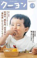 月刊クーヨン:表紙