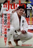 近代柔道:表紙