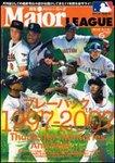 シアトルマリナーズ観戦ツアー,大リーグ観戦ツアー/メジャーリーグ観戦ツアー/MLBメジャーリーグ