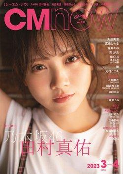 CM NOW 表紙画像(小)
