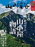 白神山地トレッキングツアー・十二湖トレッキングツアー