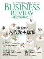 一橋ビジネスレビュー:表紙