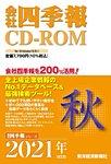 会社四季報 CD-ROMの表紙