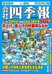 会社四季報 机上版 (東洋経済新報社)