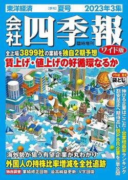 会社四季報ワイド版 表紙画像(小)