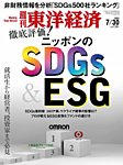 週刊東洋経済