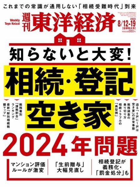 週刊東洋経済 表紙画像(大)