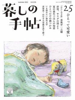 暮しの手帖 表紙画像(小)