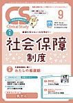 雑誌画像:Clinical Study(クリニカルスタディ)