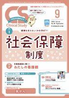 Clinical Study(クリニカルスタディ):表紙