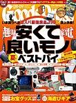 月刊GoodsPress(グッズプレス):表紙
