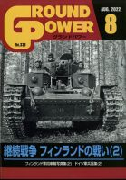 GROUND POWER(グランドパワー):表紙