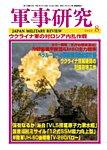 軍事研究の表紙
