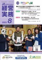 農業協同組合経営実務:表紙