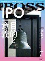 BOSS(月刊ボス) - 経営塾:表紙