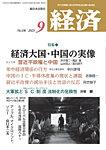 経済(新日本出版社.)