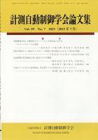計測自動制御学会論文集:表紙