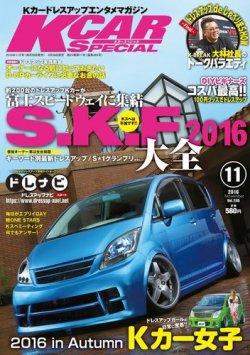 K-CAR スペシャル 表紙画像(小)