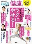 雑誌画像:健康