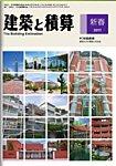 建築と積算の表紙