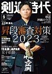 月刊剣道時代の表紙