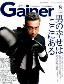 Gainer 表紙画像(小)