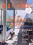 雑誌画像:SUMAI no SEKKEI(住まいの設計)